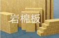 生产玄武岩保温板现货供应