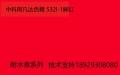 供應色精 鮮紅色精531L-1 耐水煮色精