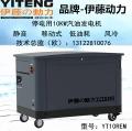 电启动10KW静音汽油发电机380V