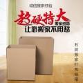 上海櫻花路搬家紙箱專賣浦東辦公室打包紙箱氣泡膜出售