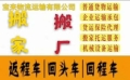 深圳到衡陽回頭車搬家返程車
