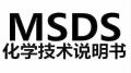 勻染劑MSDS報告 GHS標簽辦理