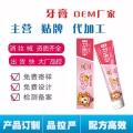 山東械字號牙膏生產企業