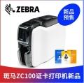 新款斑馬ZC100證卡打印機單面人像pvc卡制卡機