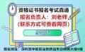 惠州建筑安全員C證報名每月考試報名時間報名條件