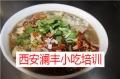 哪里培训豆腐烩菜泡馍?#38469;?#20570;法教学
