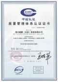 濱州市企業辦理ISO9001的好處以及流程