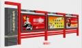威海宣傳欄標識標牌警務宣傳欄