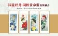 李新民大師金絲琺瑯國色天香四條屏琺瑯畫