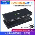 AIMOS 艾邁視 kvm 切換器深圳銷售