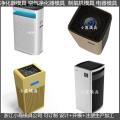 定制家用空氣凈化器模具供應商