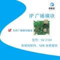 SV-2101單向網絡音頻傳輸廣播模塊