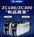 新款zebra斑馬ZC300單雙面智能卡證卡打印機