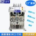 MN-T202小型面膜折疊包裝機 面膜自動灌裝機