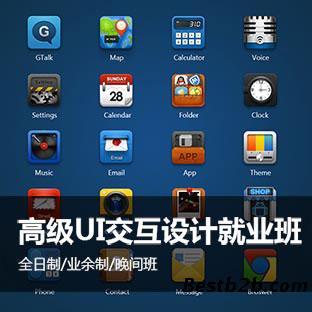 上海ui交互设计培训,高薪就业赢未来