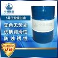 加氫精制5號工業級白油廠家現貨可一件代發