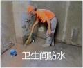 北京专业防水堵漏楼顶防水卫生间漏水维修