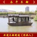 水库7米中式仿古电动木船 12人左右游船