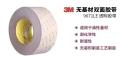供應3M55256-3M444雙面膠帶