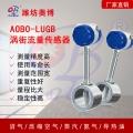 ABDT-LUGB 飽和蒸汽壓縮空氣渦街流量計