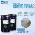 雙組份加成型液體硅膠