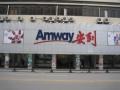 南京安利专卖店地址¡¢南京哪里有安利产品卖