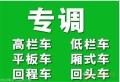 深圳惠州到武漢的回頭車物流專線貨車包車搬家搬廠公司