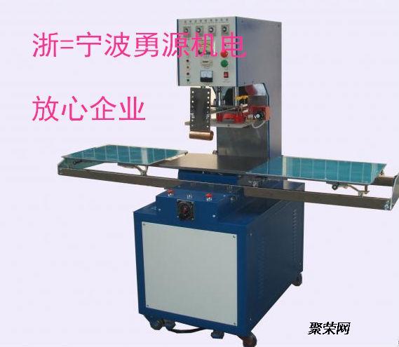 PVC泡壳焊接机PVC泡壳专业焊接机