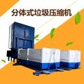分體式垃圾壓縮站配套設施可銷售到天津
