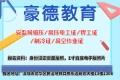 深圳焊工操作證報名實操培訓的學校以及時間