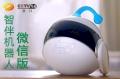 智伴机器人批发销售代理
