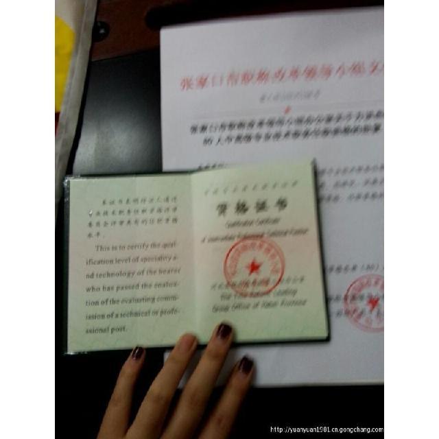 2017年内蒙古工程师职称申报评定单位公示人员