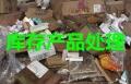上海市專業處理倉儲臨期產品銷毀公司