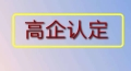 太倉企業申請高企認定快速準備材料方法