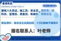 報名考深圳質量員證2021年報名考試的地點與時間