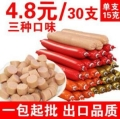供應 寵物火腿腸30支裝貓咪狗狗零食狗火腿腸香腸