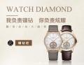 北京市專業手表鑲鉆一圈服務
