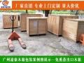 廣州荔灣區昌華專業打出口木架