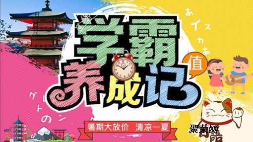 上海日语培训周末班、视频个人互动性更强李子美食柒外教教学图片