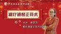 北京罐療通督正骨術培訓