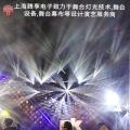 上海騰享舞臺燈光系統設計是運用舞臺燈光設備