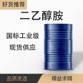 河南二乙醇胺優勢現貨氣體吸收劑乳化劑潤滑劑冷卻劑