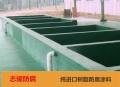 烏蘭察布污水池防腐涂料施工說明