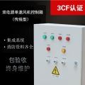 3CF风机控制箱