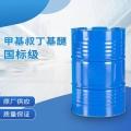 新疆MTBE優勢現貨汽油添加劑分析溶劑萃取劑異丁烯