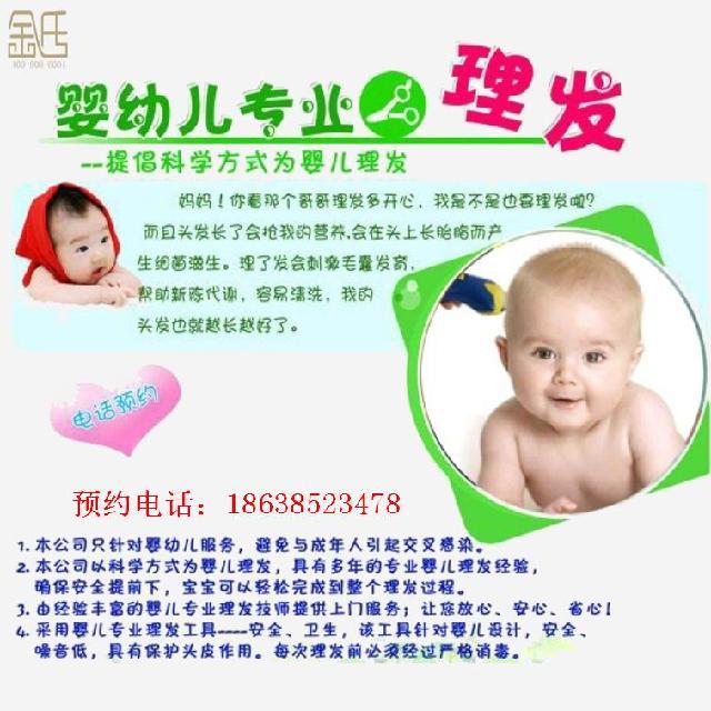 郑州婴儿理发上门服务