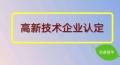 太倉企業高新技術企業認定準備工作