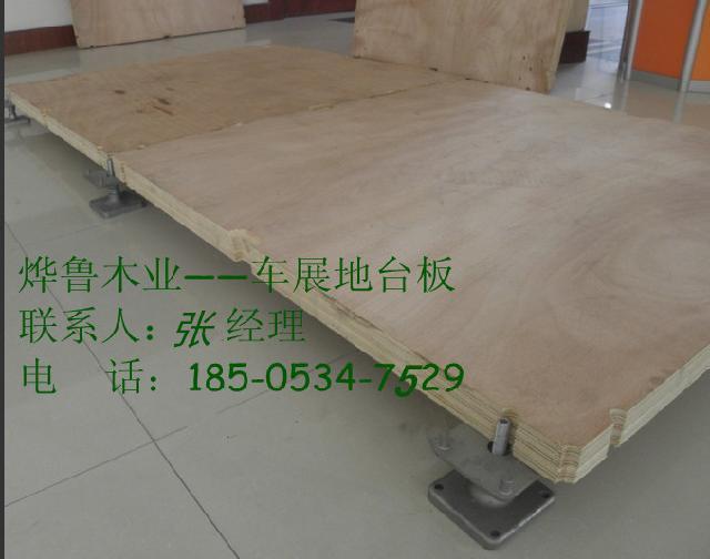 北京车展用木质打孔地台板