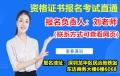 惠州建筑安全員C證考試報名流程及考試日期