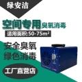 綠安潔臭氧機生產商烏魯木齊臭氧消毒機品牌